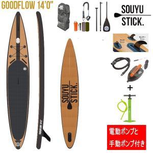 SOUYU STICK 漕遊 2020 ソーユースティック GOODFLOW 14'0'' グッドフロー 14'0'' サップ SUP インフレータブル スタンドアップパドルボード|voltage