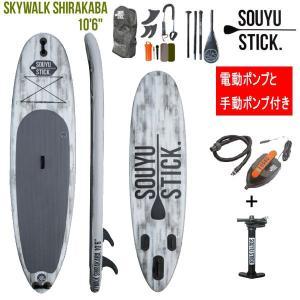 SOUYU STICK 漕遊 2020 ソーユースティック SKYWALK SHIRAKABA 10'6''スカイウォーク 白樺 10'6''サップ SUP スタンドアップパドルボード ソウユウスティック|voltage