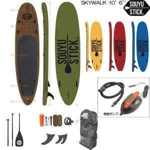 SOUYU STICK 漕遊 2019  ソーユースティック  SKYWALK 10'6'' スカイウォーク 10'6''  サップ SUP インフレータブル パドルボード 予約商品|voltage