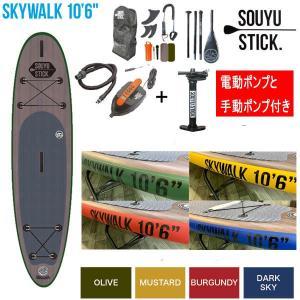 SOUYU STICK 漕遊 2020 ソーユースティック SKYWALK 10'6''スカイウォーク 10'6''サップ SUP インフレータブル スタンドアップパドルボード ソウユウスティック|voltage