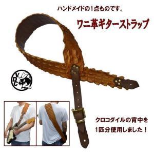 とてもワイルドなギターストラップです。 クロコダイルの背中の突起物を首元(クラウン)からしっぽまで贅...