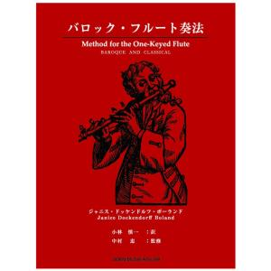 【バロックフルート(フラウトトラヴェルソ)奏者必携の1冊】バロック・フルート奏法