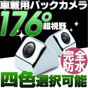 送料無料バックカメラ 広角176度 CCD48万画素 防水防塵仕様 車載 バックカメラ バックモニター カーナビ連動可 4色選択可能 バックカメラ|vourvoir2