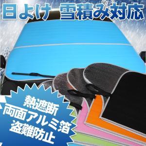 送料無料-  車用 ハーフカバー 盗難防止 夏 日よけ フロ...