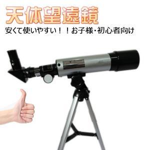 「新発売・送料無料」三脚天文望遠鏡 子供/初心者向け 組み立て簡単 激安