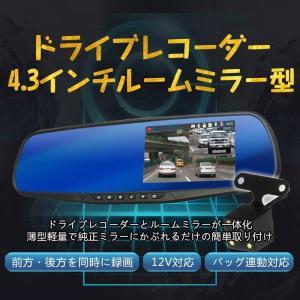 NISSAN セレナ C27 H28.8 送料無料-ドライブレコーダー バックミラー型 ドラレコ 前後2カメラ 駐車監視 4.3インチ|vourvoir2