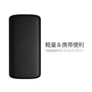 モバイルバッテリー 10000mAh PSE 各種のスマホ&タブレット対応 防災/緊急用/旅行/出張などの必携品 スマホ 充電 超大容量 2USBポート|vourvoir2