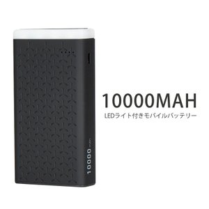 LEDライト付き モバイルバッテリー 残量表示 10000mAh LEDライトPSE  2USBポートスマホ充電器  for iphone Android 防災/緊急用/旅行 スマホ 充電|vourvoir2