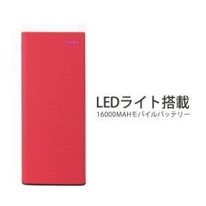 LEDライト付き モバイルバッテリー PSE 残量表示 16000mAh LEDライト2台同時充電可能 for iphone スマホ充電器 アンドロイドGalaxy スマホ 充電|vourvoir2