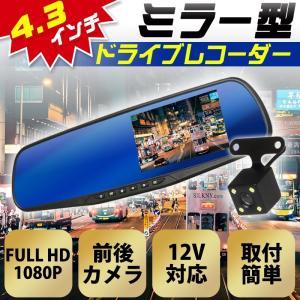 送料無料ドライブレコーダー 前後 カメラ ミラー型 ドラレコ 駐車監視 4.3インチ 1080P 1...