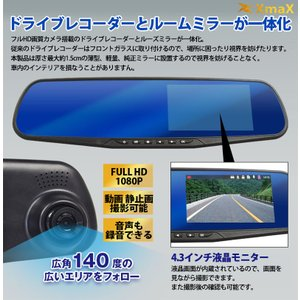 送料無料ドライブレコーダー バックミラー型 ド...の詳細画像3