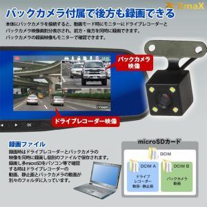 送料無料ドライブレコーダー バックミラー型 ド...の詳細画像5