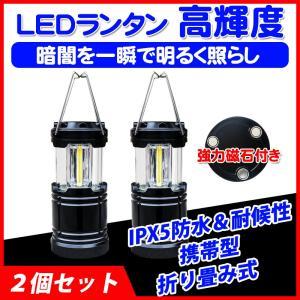 送料無料LEDランタン キャンプライト 高輝度 強力磁石付き 携帯型 折り畳み式 ポータブル テントライト 2個セット