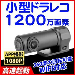 送料無料ドライブレコーダー  センサー+レンズ 1080P Full HD  車載カメラ 防犯カメラ WDR 衝撃録画 高速起動 360度の回転可能 APP撮影 DDM|vourvoir2