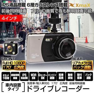 送料無料  デュアルドライブレコーダー 前後カメラ 1080P SONYセンサー/レンズ 1800万画素 170度広角 4.0インチIPS r 駐車監視|vourvoir2