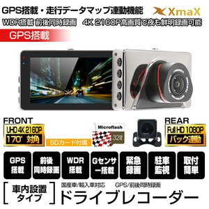 送料無料  ドライブレコーダー 前後カメラ Full HD 1080P SONYセンサー/レンズ WDR 170度広角 4.0インチ Gセンサー 駐車監視 動体検知 緊急録画|vourvoir2