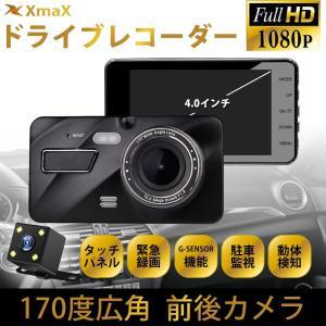 ドライブレコーダー 前後カメラ 1080P緊急録画 フルHD 1200万画素 170度広角 Gセンサー動き検知 4.0インチIPS タッチスクリーン|vourvoir2