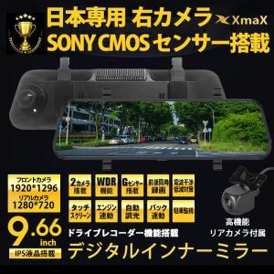 9.88インチ ミラー型 安全運転を守る XMAX ドライブレコーダー 前後 カメラ ノイズ対策済み...