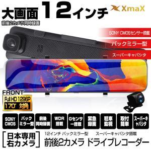 良い暗視機能 1080P HD超高画素 ドライブレコーダー バックミラー型 前後カメラ ミラー 7インチタッチパネル 日本語取説書付き|vourvoir2