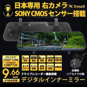 即納即配 ドライブレコーダー 前後 カメラ フルHD 1296p 9.66インチ ミラー型 ドラレコ...