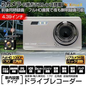 ドライブレコーダー 前後カメラ 1080P 170度広角 駐車監視 常時録画 Gセンサー動き検知 HDR 4.39インチモニター IPS ループ録画 リアカメラ付き LED補助灯|vourvoir2