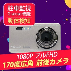 NISSAN セレナ C27 H28.8 ドライブレコーダー 前後カメラ HDR 4.39インチ|vourvoir2