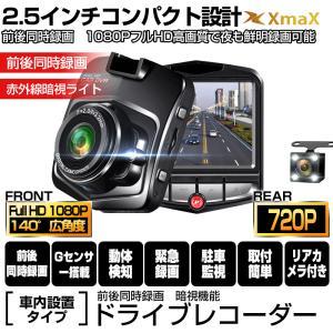 送料無料 ドライブレコーダー 防犯カメラ/駐車監視/動体検知/G-sensor機能/ループ録画 1080P Full HD 120度高画質広視野角 3.0インチ 1080PフルHD緊急録画 12v|vourvoir2