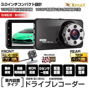 送料無料  3カメラ搭載 ドライブレコーダー 前後と車内カメラ 1080P フルHD 4.0インチ 170°広視野角 常時録画 動体検知 駐車監視 G-センサー WDR|vourvoir2