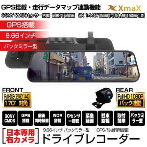 ドライブレコーダー 前後 カメラ GPS搭載 超高画質2K 1440P 9.66インチ ミラー型 タ...