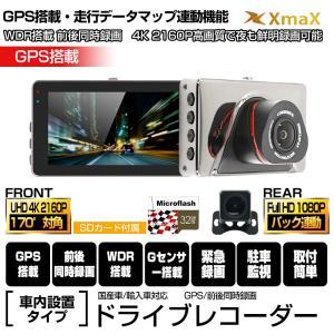 GPS搭載ドライブレコーダー 前後カメラ 2160P 4K画質 3インチタッチパネル WiFi付き SONY CMOSセンサー 常時録画 動体検知 駐車監視 G-センサー WDR|vourvoir2