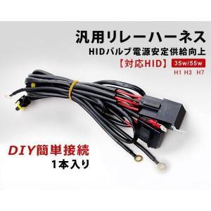 送料無料HID配線 激安 電圧安定供給 リレーハーネス配線 HID パーツ 安定化リレーハーネス HID H1 H3 H7兼用 1本 li HID配線|vourvoir2