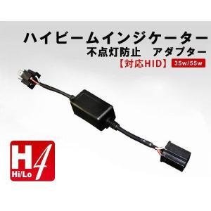 送料無料HID配線 激安 H4 Hi/Lo 専用 自動車パーツ HID パーツ リレーハーネス配線 ハイビーム不点灯防止 アダプター 1本 li HID配線|vourvoir2