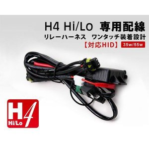 送料無料HID配線 激安 自動車パーツ HID パーツ リレーハーネス配線 HID H4 Hi/Lo用 電圧安定リレーハーネス配線 リレー付き 1本 li HID配線|vourvoir2