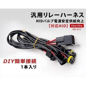 送料無料HID配線 激安 自動車パーツ HID パーツ リレーハーネス配線 電圧安定供給 安定化リレーハーネス HID H8/H11兼用 1本 li HID リレーハーネス|vourvoir2
