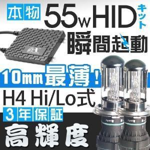 送料無料HIDライト HIDキット H4リレーレス 10mm業界最薄 本物55W HIDヘッドライト HIDフォグランプ対応 GTX製HIDライト H11 H8 HB3 HB4 H1 H3 H7|vourvoir2