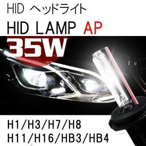 送料無料HIDバルブ HIDライト激安爆光 HIDヘッドライト HIDフォグランプ対応 超高品質HIDバルブ H1 H3 H7 H8 H11 HB3 HB4 極輝HIDバルブ*35W*la HIDバルブ|vourvoir2