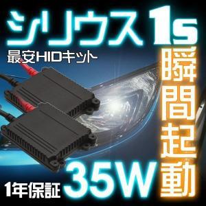 35wHID H4,H4 安定型HIDキット HIDヘッドライト 極輝型35W 安定型HIDキット H4リレーレス 快速点灯HIDバルブ 極薄安定型 1年保証
