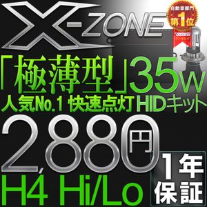 HIDライト激安HIDキット H4リレーレス 極薄安定型HIDヘッドライト HIDフォグランプ  H16 H11 H8 HB3 HB4 H1 H3 H7 HIDバルブ35W 1年保証