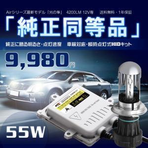 GTX・AIRシリーズ最新作「光の隼」 純正同等品 HIDキット 業界初瞬間点灯式 極輝55W 純白光 4200LM 12V専 6000K 車検対応品 1年保証付き