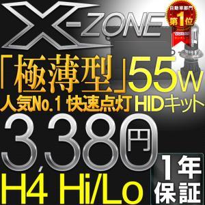 HIDライト激安HIDキット  H4リレーレス 極薄安定型H...