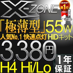 H4リレーレス爆光HIDキット 極薄安定型HIDヘッドライト HIDフォグランプ  H16 H11 H8 HB3 HB4 H1 H3 H7 HIDバルブ55W 1年保証