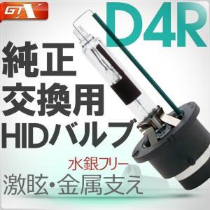 HID D4S,D4R バルブ GTX製 D4R,D4S H...