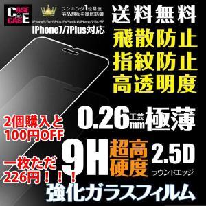 送料無料 iphone XS iPhoneXS MAX iPhoneX iPhone8 iPhone8plus 強化ガラスフィルム iPhone7 7plus iPhone6/6s iPhone6 plus/ 6s plus iPhone5/5s SE 9H硬度|vourvoir2