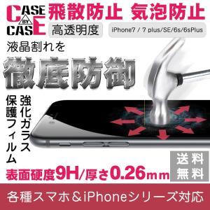 送料無料強化ガラスフィルム IPHONE X/8/8plus/7/7plus/6/6S/6plus/6splus/5/5s/iSE/XperiaZ5C/XCOMPACT/XA/Z5P 9H 0.26mm 飛散/気泡防止|vourvoir2