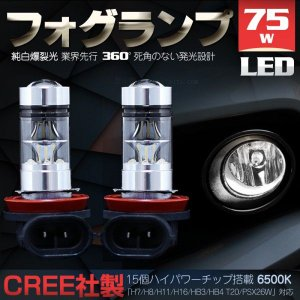 LED 75W,LEDフォグランプ,LEDバックフォグランプ,LEDストップランプ【最新登場】『ジャイロフォグ』純白光 H16/H7/H8/H11/HB3/HB4/T20/PSX26W