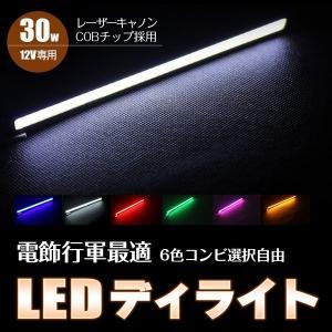 送料無料新登場6色入りデイライト 面発光LED30W 超薄超...