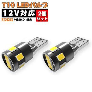 送料無料-T10/T16 LEDカーライト ルームランプ ポジションランプ ウィンカー ナンバー灯 ストップランプ バックランプ等に対応LEDバルブ【最安値】|vourvoir2