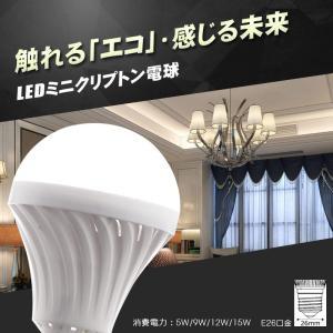 LED電球 昼白色 電球色 明るいLED電球 26mm 26口金 E26 5W 9W 12W 15W 照明 電球