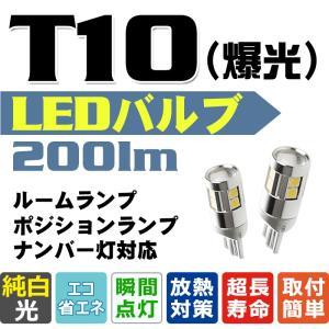 送料無料-LEDポジションランプ LEDライセンスランプ LEDウィンカー 激眩 200lm LEDバルブ T10 凸レンズ採用 純白爆光 ホワイト 2個set|vourvoir2