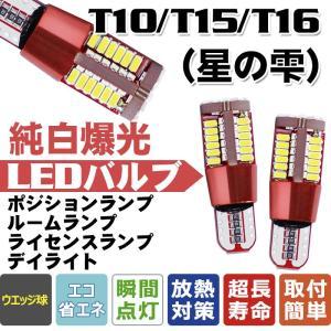 送料無料-LED 2個セット ハイパワーシリーズ T10/T15/T16兼用型 純白光 ルームランプ ポジションランプ ライセンスランプ 全面発光 瞬間点灯|vourvoir2